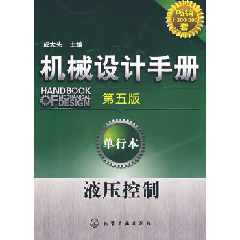 机械设计手册(第五版):单行本--液压控制(权威实用 内容齐全 简明便查。畅销120万套!)