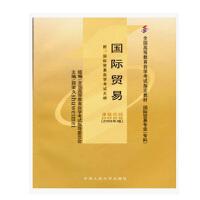 【正版】自考教材 自考 00089 0089 国际贸易 薛荣久 中国人大出版社2008年版