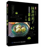 抹茶君来了(至爱抹茶冰点果子)/尚锦烘焙系列