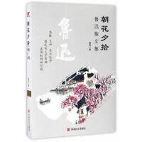 朝花夕拾 鲁迅 中国言实出版社