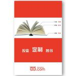 【按需印刷】-杨东中医男科论