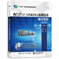 西门子S7-1200 PLC应用技术项目教程(第2版)