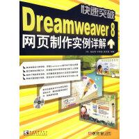 快速突破Dreamweaver 8网页制作实例详解(含盘)