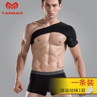 运动护男羽毛球篮球护肩女健身护具装备体育用品护臂肩膀肩部保暖 单只装送运动袜1对---拍下立减5元