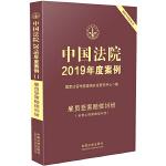 中国法院2019年度案例・雇员受害赔偿纠纷
