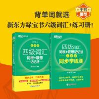 新东方 四级词汇词根+联想记忆法:乱序版+同步学练测(套装共2册)