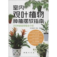 【旧书二手书八成新】室内观叶植物种植摆放指南 200种家庭绿植全介绍