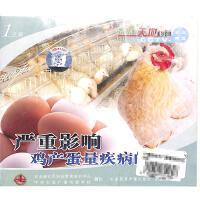 严重影响鸡产蛋量疾病的控制VCD( 货号:1035070229003006)