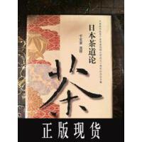 【二手旧书9成新】【正版现货】日本茶道论:天津商学院里千家茶道短期大学成立十周年纪念论文集