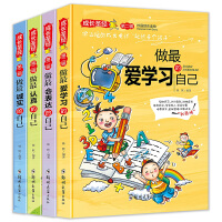 成长圣经第二辑全4册励志读物儿童文学小学生课外阅读书籍7-8-9-10-12-15岁故事书二三四五六年级青少年读物做*