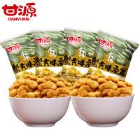 【甘源牌-蟹黄味或酱汁牛肉味蚕豆285g*2大包】