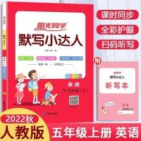 英语阅读小达人五年级上下册提优训练100篇通用版