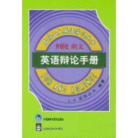 【二手书9成新】英语辩论手册 亚历山大,石榴楼 外语教学与研究出版社 9787560015019