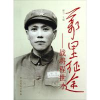万里征途:战将程世才 程力 中共党史出版社