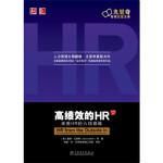 【新书店正版】高绩效的HR(中文修订版),(美)戴维尤里奇(Dave Ulrich) 等,中国电力出版社9787512