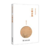 六朝诗选(文津名家诗词赏析)