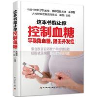 这本书能让你控制血糖