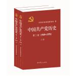 中国共产党历史:1949-1978 第二卷(全二册)(一部重要的党史著作)