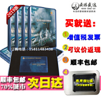 包顺丰安全生产月重特大事故案例解析 第三季 警示教育片U盘版4集