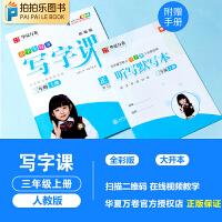 写字课三年级上册语文字帖部编人教版 2021秋华夏万卷字帖