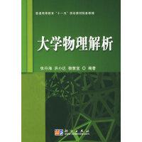 【旧书二手书8成新】大学物理解析 张丹海 洪小达 杨慧宜 科学出版社 9787030217646