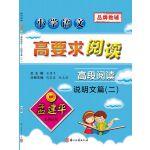 孟建平系列丛书:小学语文高要求阅读・高段阅读――说明文篇(二)