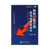 原装正版 如何降低营销环节的纳税成本(6VCD+1本文字教材)王景江主讲 企业培训讲座