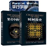 """时间简史+平行宇宙+果壳中的宇宙 霍金著 科普读物 科普 书籍 作者被全世界公认为""""继爱因斯坦以来杰出的科学家"""
