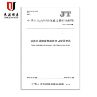 公路声屏障紧急疏散出口设置要求(JT/T 1236-2019)