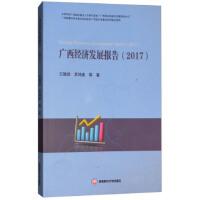 正版-H-广西经济发展报告:2017:2017 王德劲,席鸿建 等 9787550434936 西南财经大学出版社