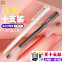 小米中性笔米家签字笔按压式0.5mm子弹头按动巨能写10支装黑走珠笔走珠水笔办公学生文具速干圆珠笔考试商务