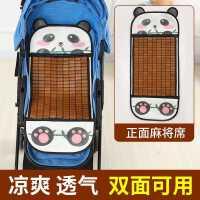 婴儿推车凉席垫子竹席夏季透气新生儿童宝宝冰丝席子安全座椅通用