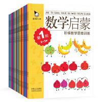 真果果数学启蒙(全16册)(2-6岁幼儿数学基础知识启蒙丛书,每个年龄段分四阶)
