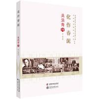 老科学家学术成长资料采集工程丛书-化作春泥-吴浩青传