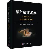 腹外疝手术学