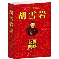 胡雪岩谋略大典(超值超厚大开本) 商政谋略、为人之道、成事之谋、处世之方、用人之策 畅销成功励志成就自我书籍