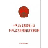 中华人民共和国统计法中华人民共和国统计法实施条例