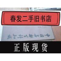 【二手旧书9成新】中国集邮百科知识