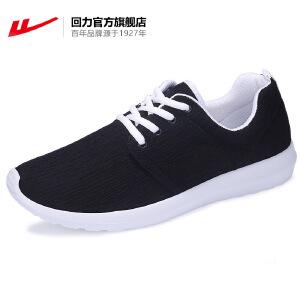 回力男鞋秋季新款韩版透气低帮休闲鞋男士运动鞋慢跑鞋旅游鞋子男