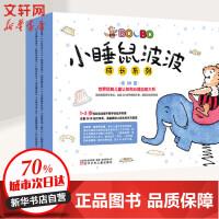 小睡鼠波波成长系列 3-6岁 7-10岁 童书图书 小学生课外阅读书籍 儿童卡通漫画图书 童立方