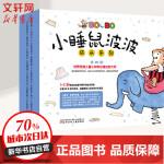 小睡鼠波波成长系列 辽宁少年儿童出版社有限责任公司
