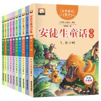 正版世界童话全10册安徒生童话全集红舞鞋丑小鸭海的女儿皇帝的新装拇指姑娘彩图经典