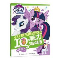 小马宝莉让孩子痴迷的IQ脑力游戏书 正版 孩之宝公司,童趣出版有限公司 9787115449474