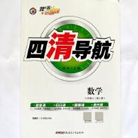2019秋 四清导航 数学八年级上册 RJ人教版