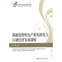 正版-H-新疆优势特色产业集群化与区域经济发展战略 孙慧 9787514154078 经济科学出版社