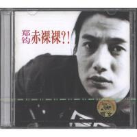 郑钧-赤裸裸CD( 货号:10510233700551)