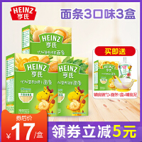 亨氏婴儿营养优加面条 3口味儿童食品无添加盐 宝宝辅食6-36个月