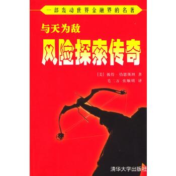 与天为敌——风险探索传奇 [美]彼得·伯恩斯坦[PeterL.Bernstein] 清华大学出版社 正版书籍请注意书籍售价高于定价,有问题联系客服欢迎咨询。