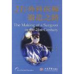 【新书店正版】21世纪外科医师锻造之路 米勒(Miller.C.A.) 人民军医出版社