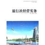 【新书店正版】《旅行社经营实务》,吴敏良,魏敏,上海交通大学出版社9787313029430